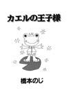 The Frog Prince manga