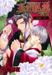 Ou to Hiyaku manga