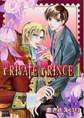 Private Prince manga