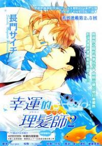 Kouun No Rihatsushi manga