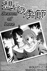 Omoi No Kisetsu manga