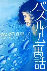 Bathroom Guuwa manga