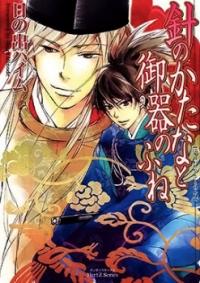Hari No Katana To Goki No Fune manga