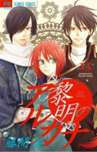 Reimei No Arcana manga