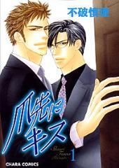 Tsumasaki ni Kiss