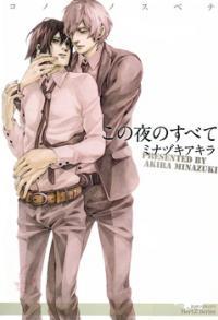 Kono Yoru no Subete
