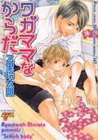 Veil Of Rain manga