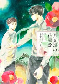 Gekkouzaka no Hanayashiki manga