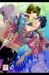 Free! dj - Kamitsukikei Shoukougun manga
