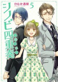 Shinobi Shijuusou manga