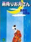 Amefuri Otsuki-san