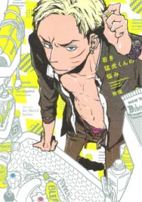 Wakaki Taketora-kun no Nayami