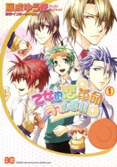 Love Revo!! manga
