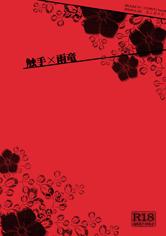 Bleach dj - Tentacle x Uryuu manga