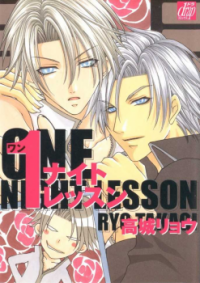 One Night Lesson (Yaoi)