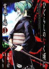 Higurashi no Naku Koro ni - Yoigoshi-hen