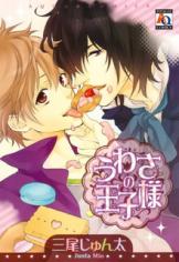Uwasa no Oujisama manga