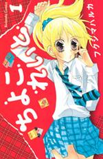 Chocolate (FUKUSHIMA Haruka) manga