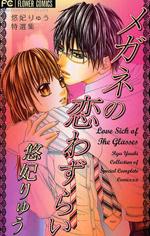 Megane no Koiwazurai manga