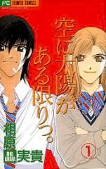 Sora ni Taiyou ga Aru Kagiri manga