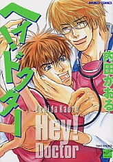 Hey! Doctor manga