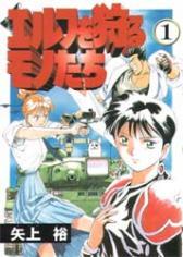 Elf wo Karu Monotachi manga