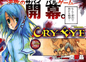 Cry Eye manga