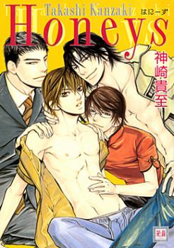Honeys manga