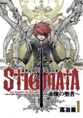 Stigmata manga