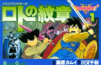 Dragon Quest Retsuden - Roto no Monshou