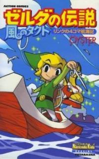 Zelda no Densetsu: Kaze no Takuto - Link no 4-koma Koukaiki