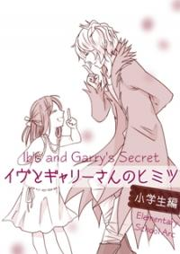 Ib - Ib's and Garry's secret (Doujinshi)