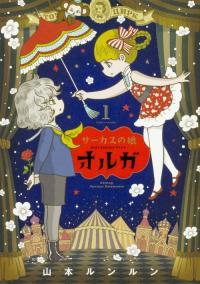 Circus no Musume Olga