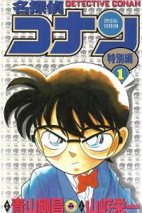 Detective Conan Special