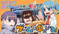 Game no Naka ni Iru!