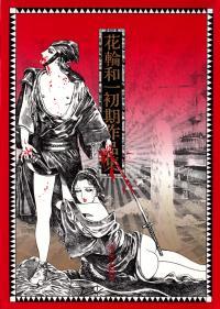 Kazuichi Hanawa - Early Works
