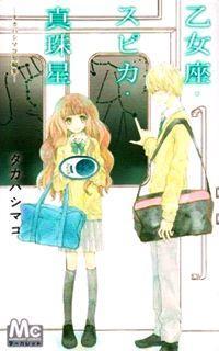 Otomeza Spica Shinjuboshi manga