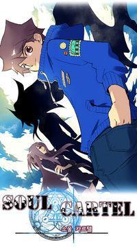 Soul Cartel manga