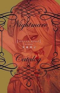Nightmare Catalog manga