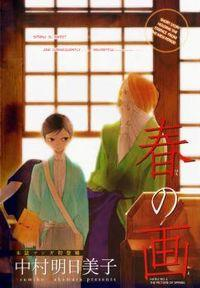 Haru No E manga