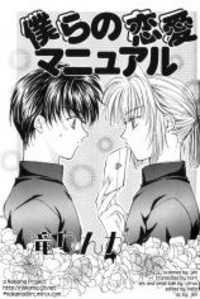 Our Love Manual manga
