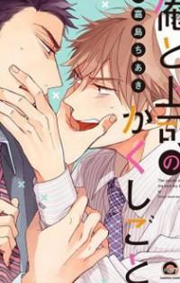 Ore To Joushi No Kakushikoto manga