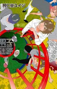 Danshi Meiro manga