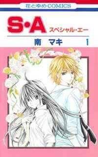 Special A manga