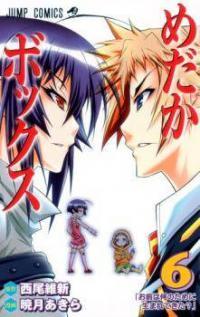 Medaka Box manga