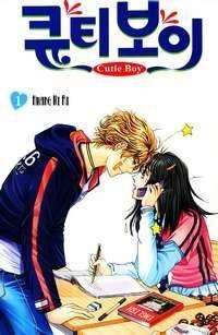 Cutie Boy manga