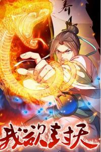 I Shall Seal The Heavens Manhua